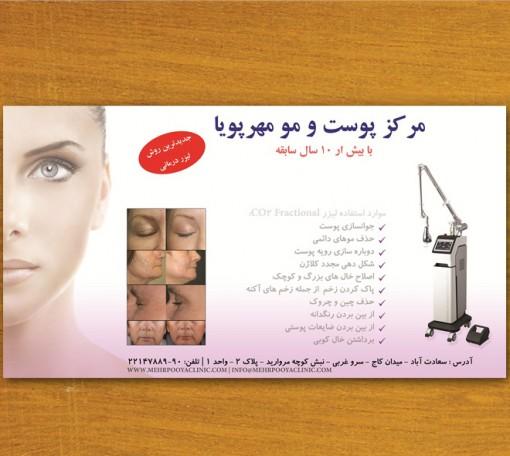 نمونه طراحی پوستر کلینیک زیبایی