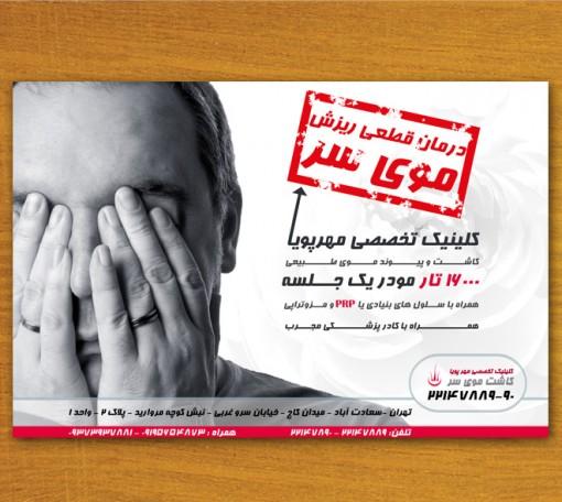 نمونه طراحی پوستر کلینیک کاشت مو ورژن 2