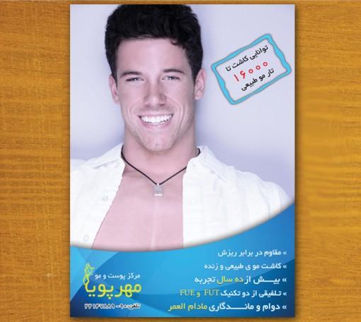 نمونه طراحی پوستر کلینیک کاشت مو ورژن 3