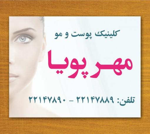 نمونه طراحی پوستر کلینیک زیبایی ورژن 2