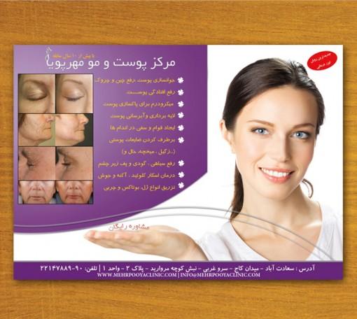 نمونه طراحی پوستر کلینیک زیبایی پارسیان