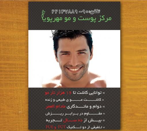 نمونه طراحی پوستر کلینیک کاشت مو ورژن 4