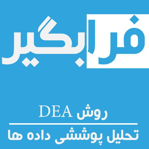 روش DEA