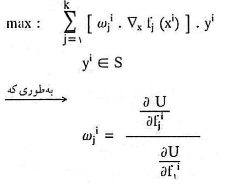 ادامه اثبات مدل گرادیان
