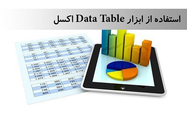 Data Table در اکسل