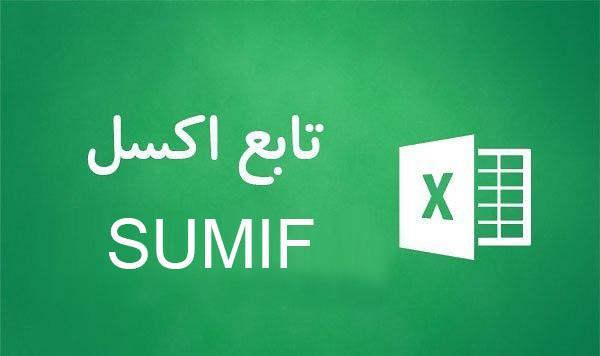 تابع SUMIF
