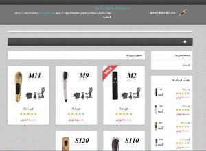 وب سایت قلم های هوشمند