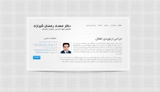 Ramezan_shirazi 510x293