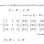 محاسبه نرخ سازگاری در روش (AHP)