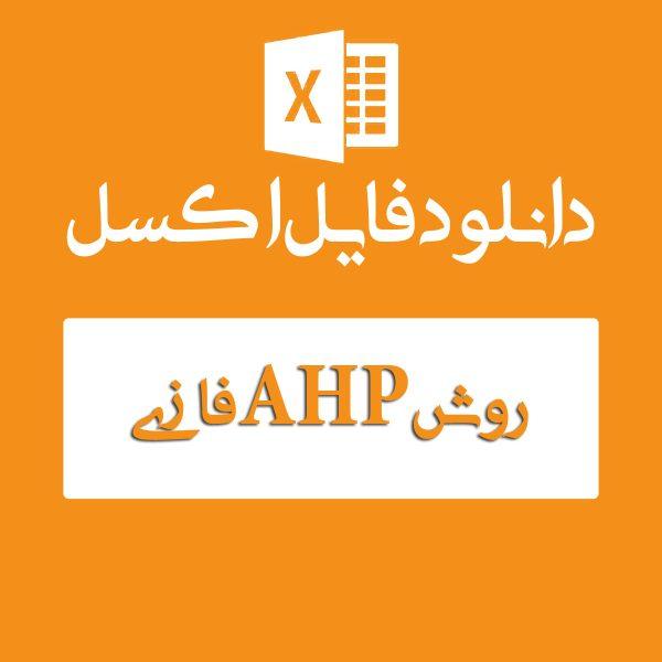 اکسل روش AHP فازی