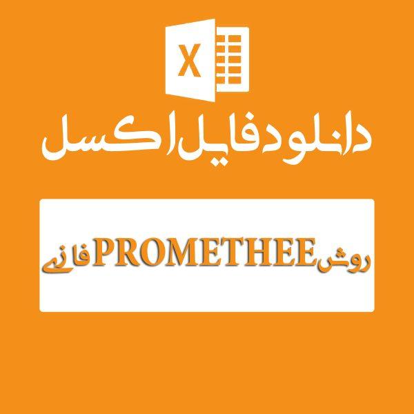 Promethee Fuzzy3