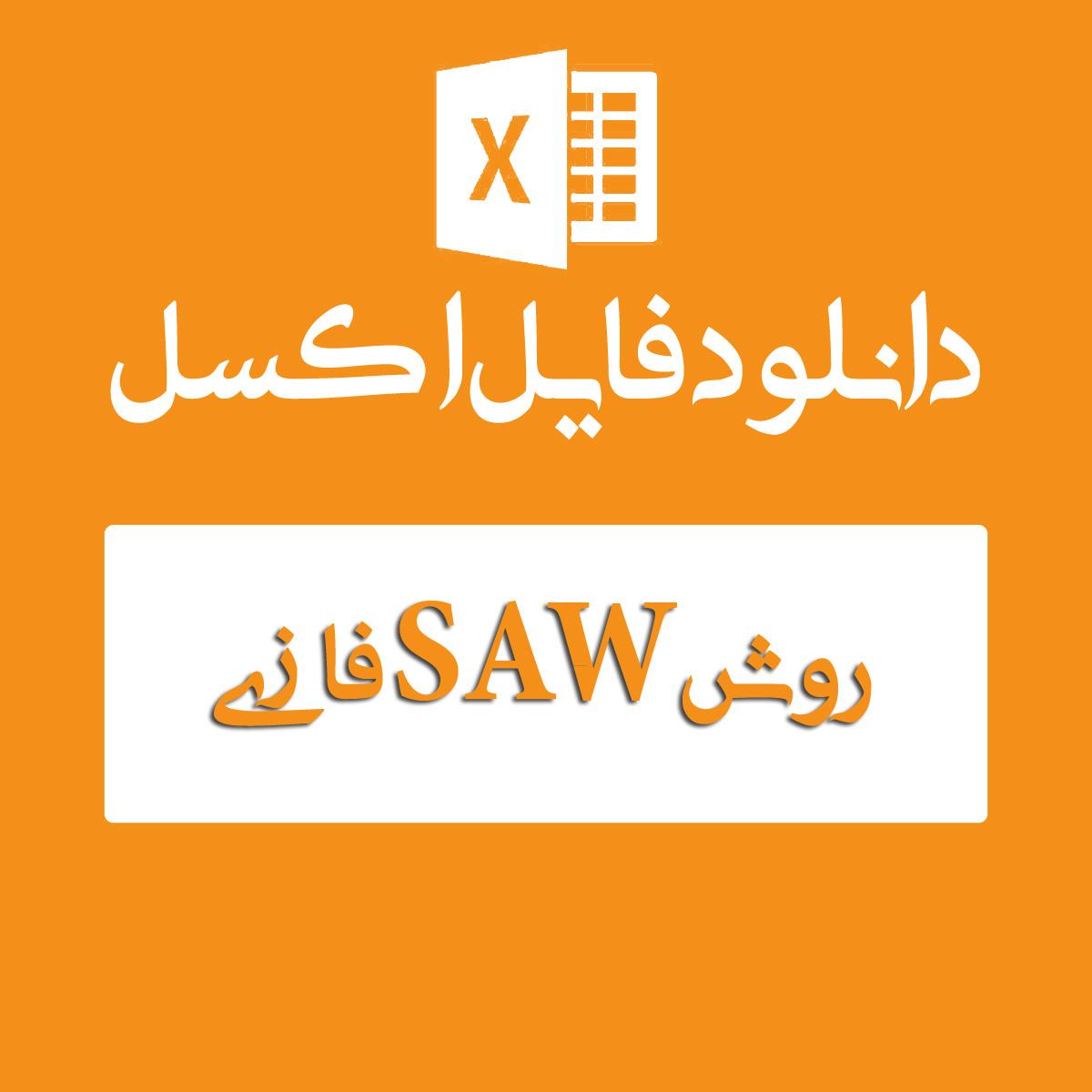 مثال روش SAW فازی