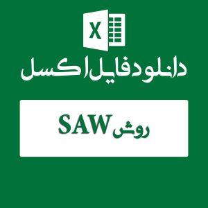 اکسل مثال روش SAW