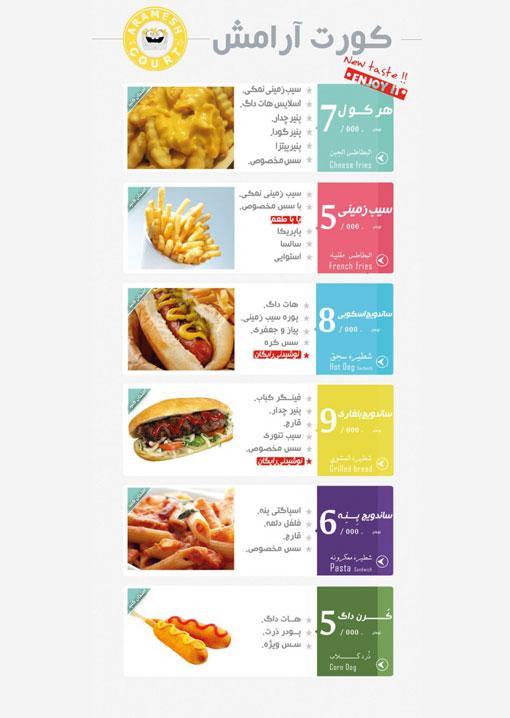 Stand_menu 510x1133 1 1