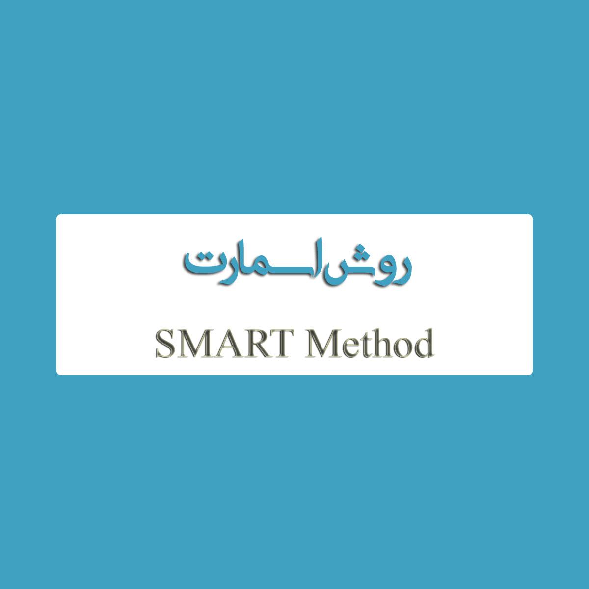 مثال روش SMART