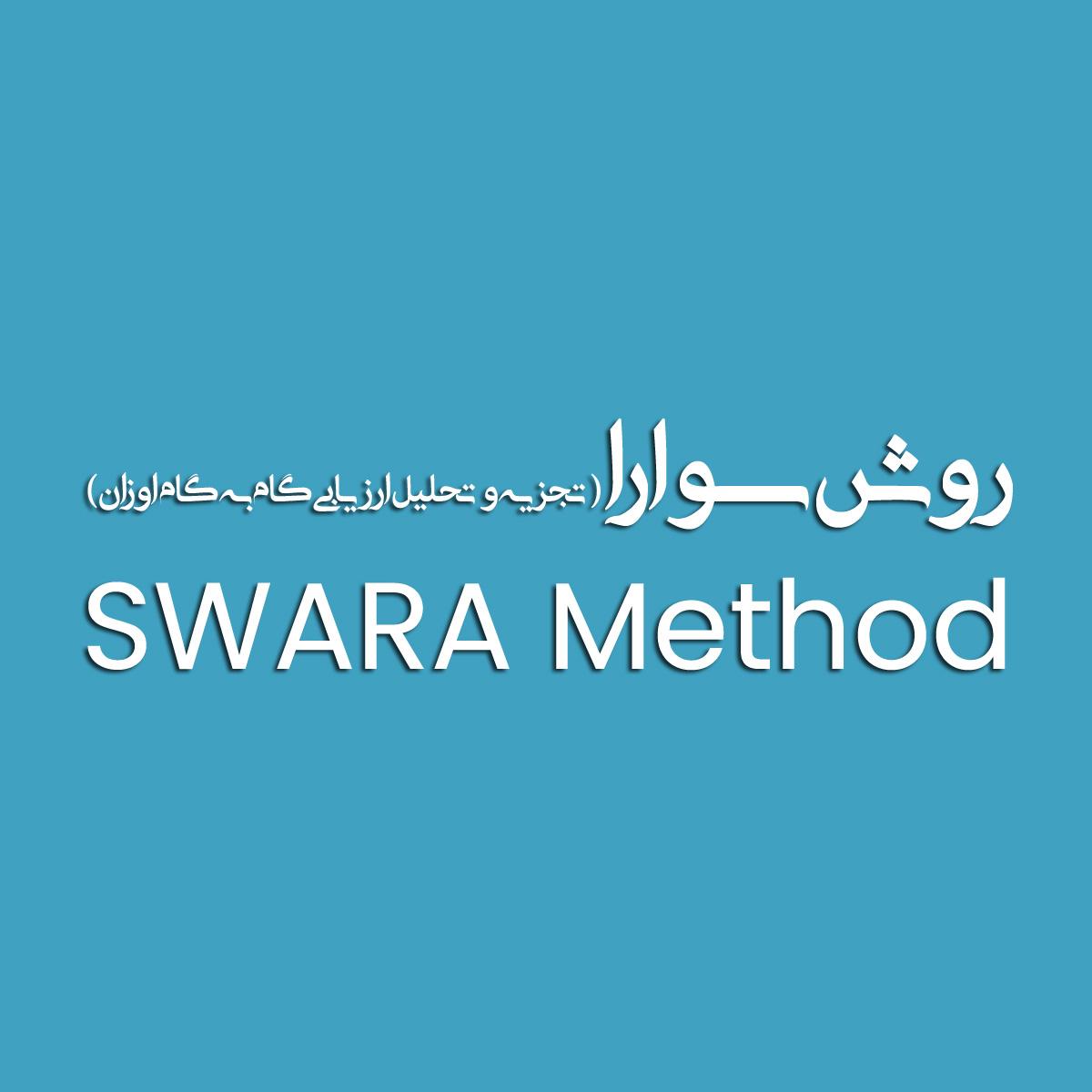 روش SWARA