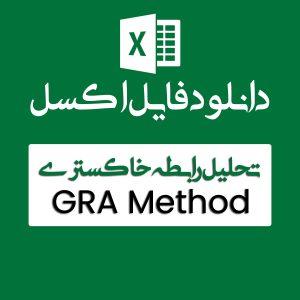 GRA Excel