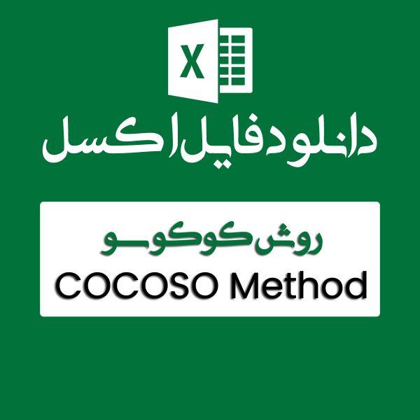 اکسل روش Cocoso