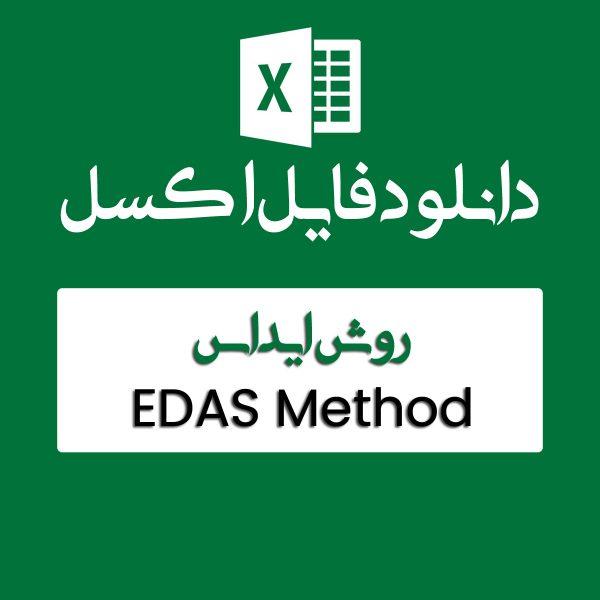 Excel EDAS