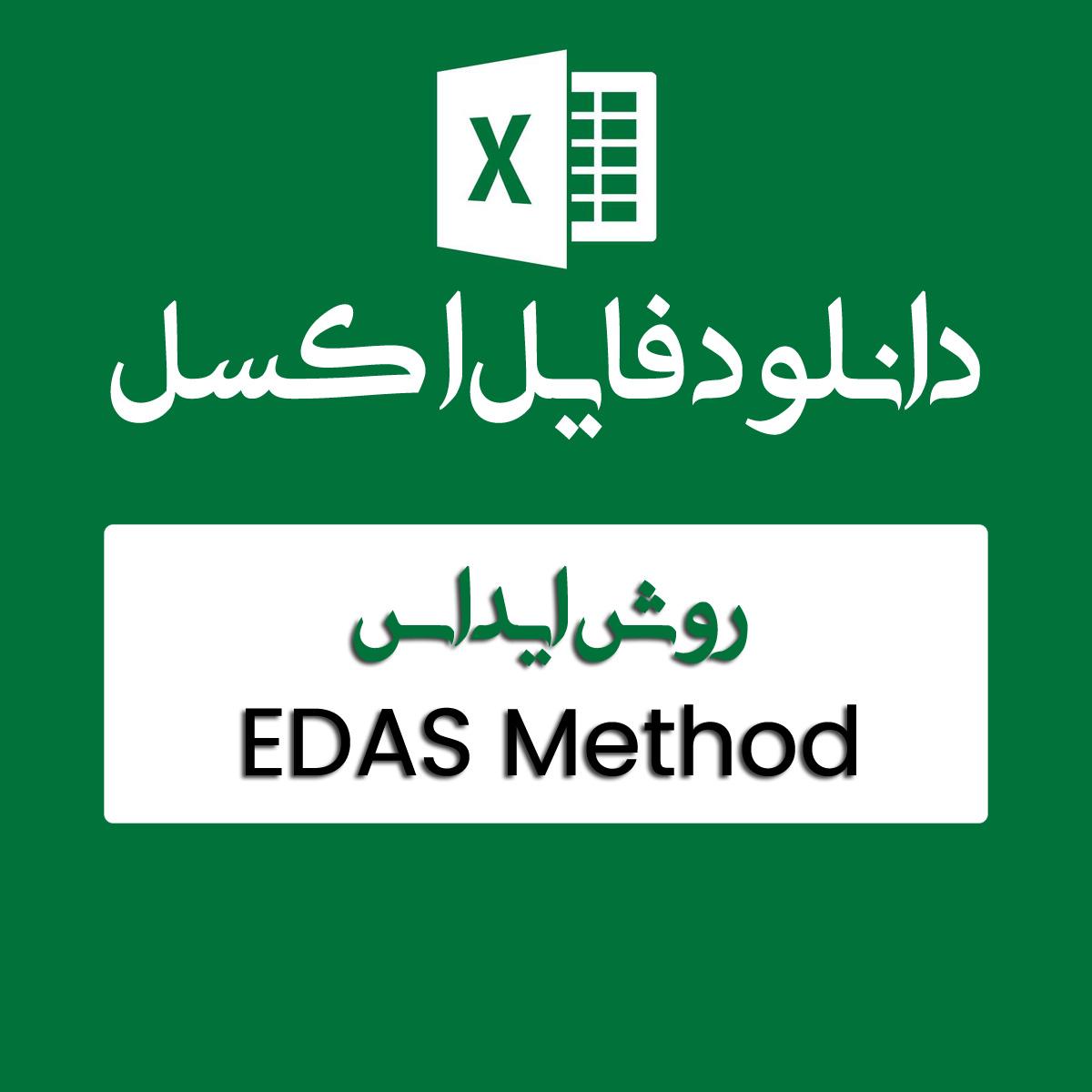 مثال روش EDAS