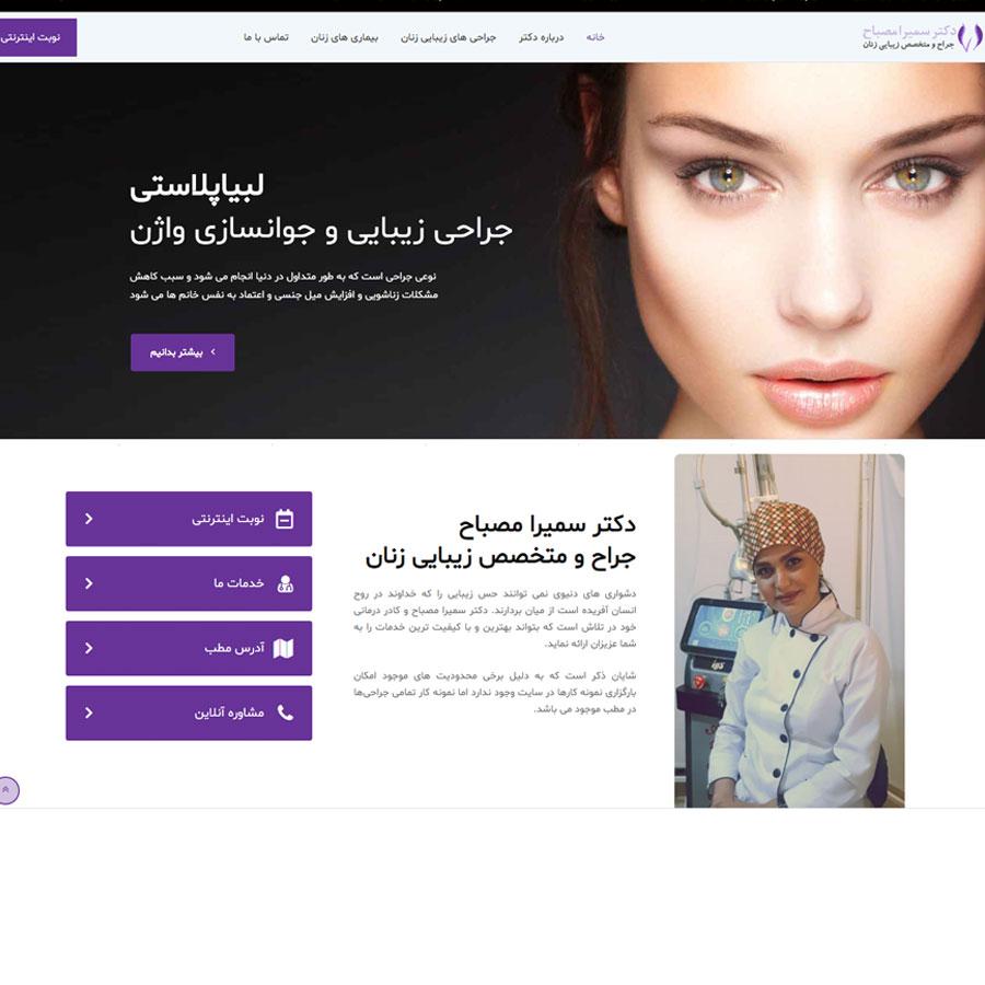 طراحی سایت دکتر سمیرا مصباح