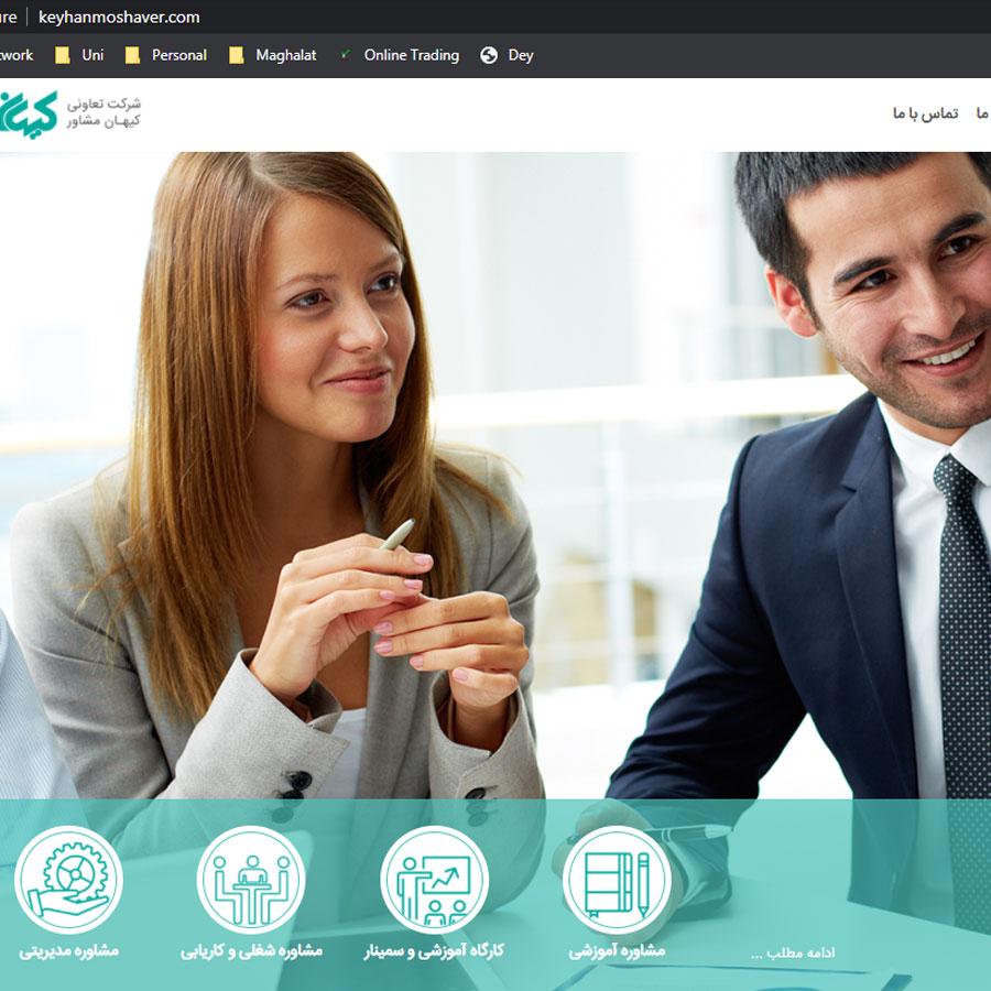 طراحی سایت شرکت کیهان مشاور