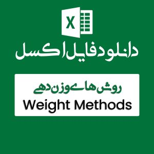 اکسل روش های وزن دهی