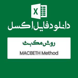 اکسل روش Macbeth