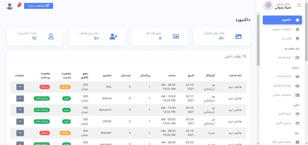داشبورد نرم افزار مدیریت ارایشگاه