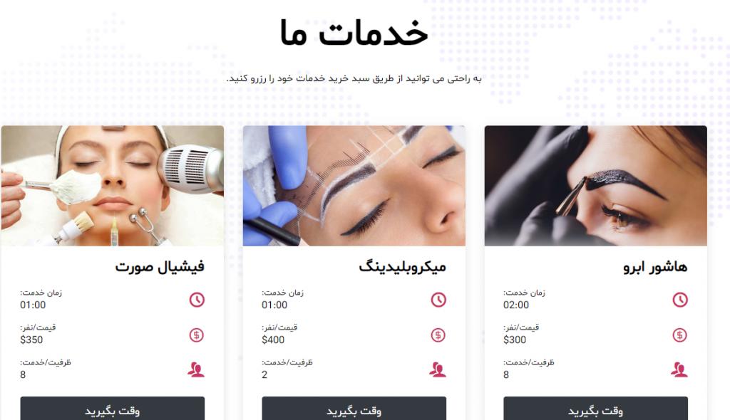 دانلود پروژه مدیریت آرایشگاه