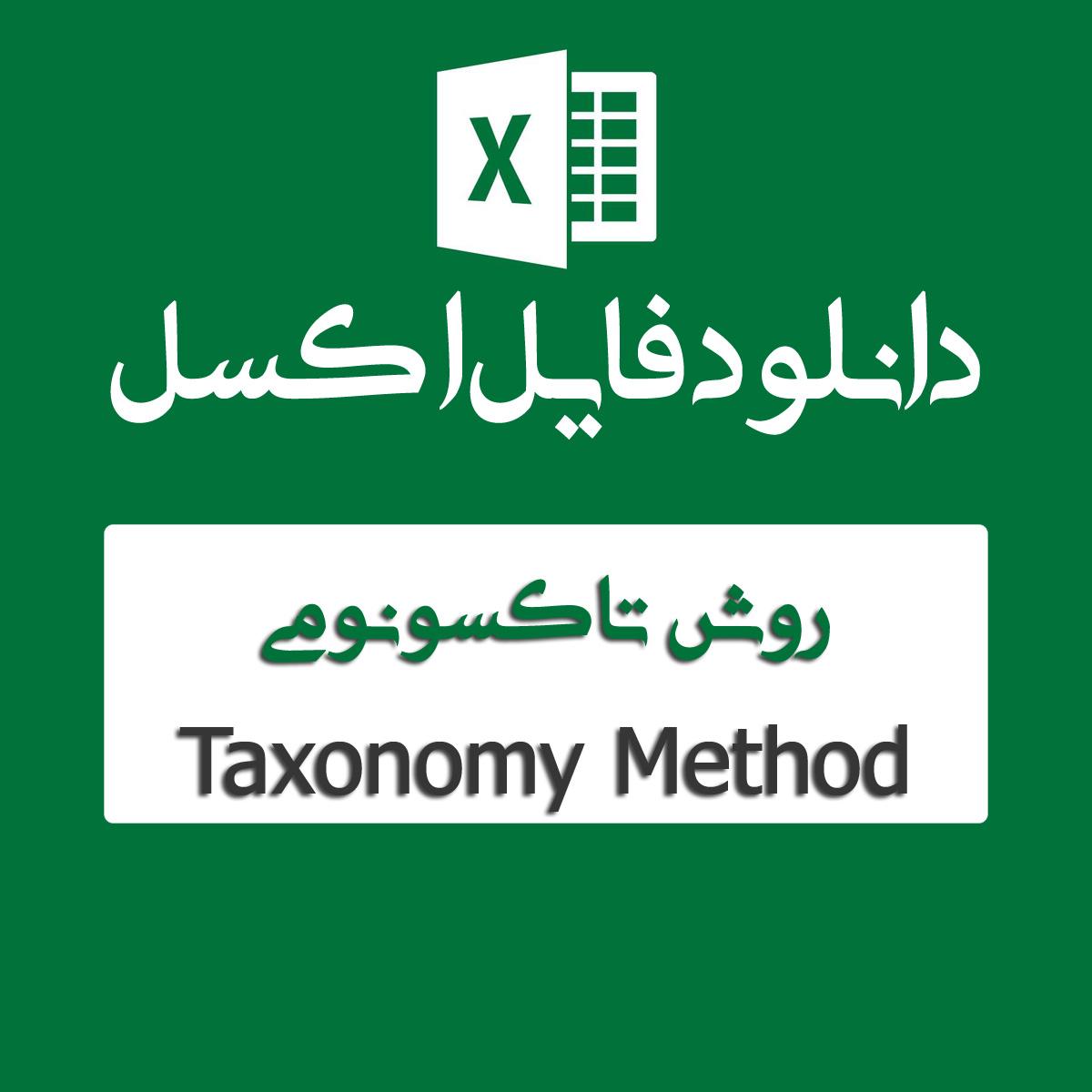 اکسل روش Taxonomy
