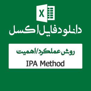 اکسل روش IPA
