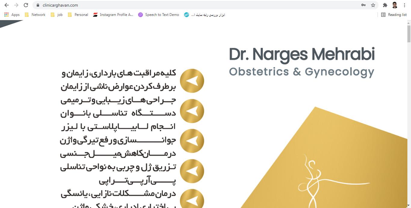 طراحی سایت دکتر نرگس مهرابی