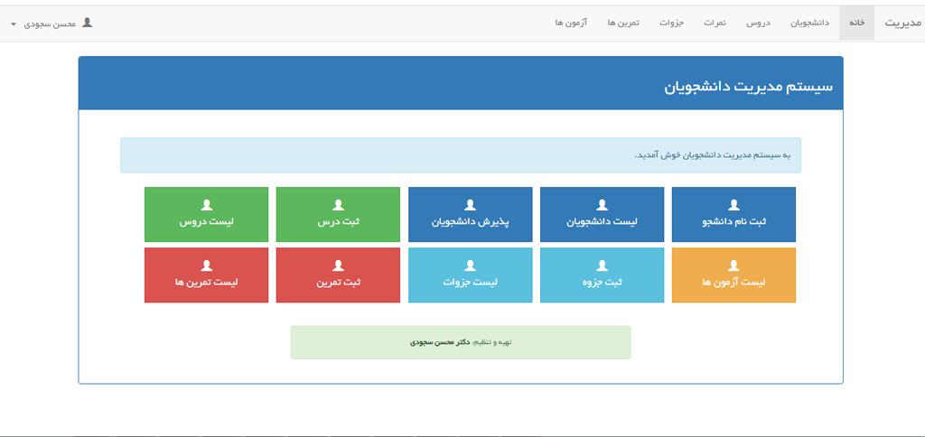 نرم افزار مدیریت دانشجویان