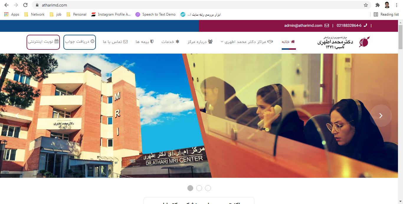 طراحی سایت مرکز تصویربرداری پزشکی اطهری