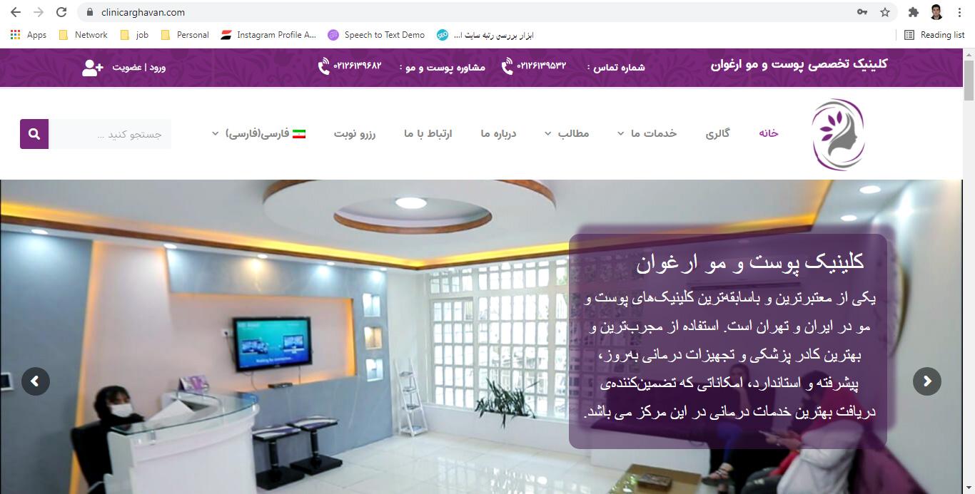 طراحی سایت کلینیک زیبایی ارغوان
